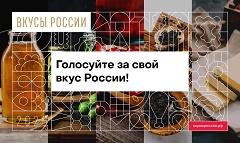 Голосование в рамках Всероссийского конкурса «Вкусы России»